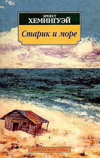 Эрнест Хемингуэй – Старик и море