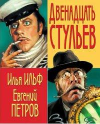 Илья Ильф, Евгений Петров – Двенадцать стульев
