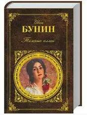 Иван Бунин – Тёмные аллеи