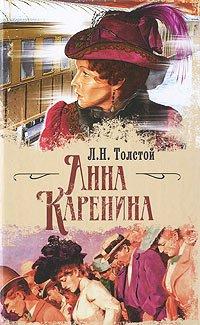 Лев Толстой – Анна Каренина