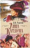 Лев Толстой – Анна Каренина отзывы