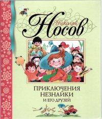 Николай  Носов – Приключения Незнайки и его друзей