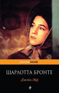Шарлотта Бронте – Джейн Эйр