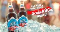 Славутич ICE Mix CUBA LIBRE