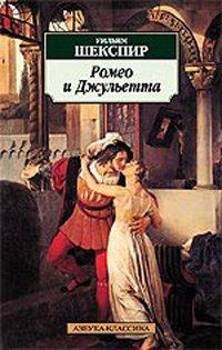 Уильям Шекспир – Ромео и Джульетта