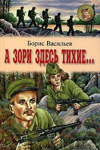Борис Васильев – А зори здесь тихие