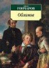 Иван Гончаров – Обломов отзывы
