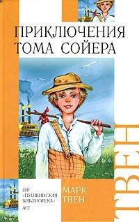Марк Твен – Приключения Тома Сойера