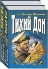 Михаил Шолохов – Тихий Дон отзывы