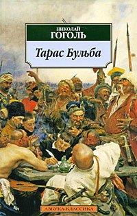 Николай Гоголь – Тарас Бульба