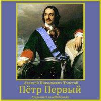 Толстой – Пётр Первый