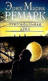 Эрих Мария Ремарк – Триумфальная арка