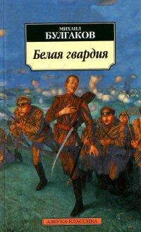 Михаил Булгаков – Белая гвардия