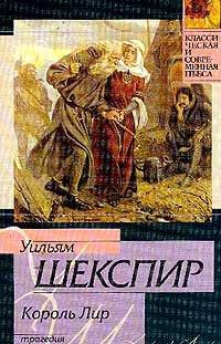 Уильям Шекспир – Король Лир