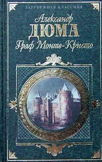 Александр Дюма – Граф Монте-Кристо