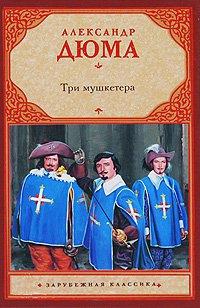 Александр Дюма – Три мушкетера