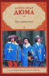 Александр Дюма – Три мушкетера отзывы