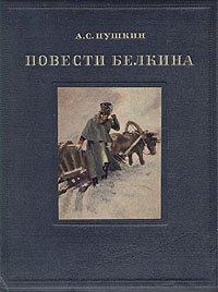 Александр Пушкин – Повести Белкина