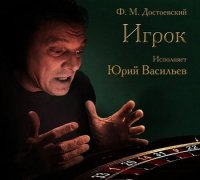 Федор Достоевский – Игрок