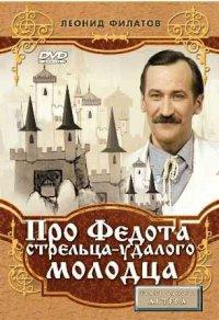 Леонид Филатов – Про Федота-стрельца, удалого молодца