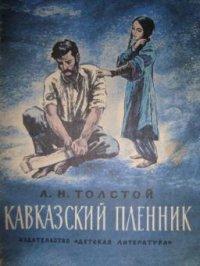 Лев Толстой – Кавказский пленник