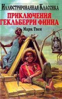 Марк Твен – Приключения Гекльберри Финна