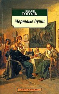 Николай Гоголь – Мёртвые души