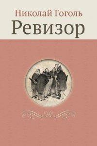 Николай Гоголь – Ревизор