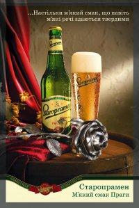 """Пиво """"Staropramen"""""""