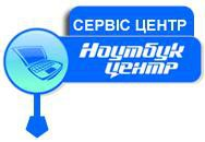 "Сервисный центр ""Ноутбук Центр"" во Львове"