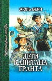 Жюль Верн – Дети капитана Гранта