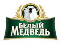 Пиво Белый медведь