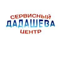 """Сервисный центр ЧП """"Дадашева"""""""