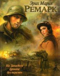 Эрих Мария Ремарк – На западном фронте без перемен