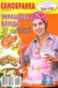 """Журнал Кухня - """"Самобранка"""""""