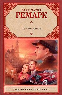 Эрих Мария Ремарк – Три товарища