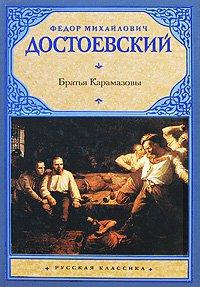 Федор Достоевский – Братья Карамазовы