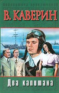 Вениамин Каверин – Два капитана