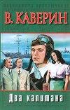 Вениамин Каверин – Два капитана отзывы