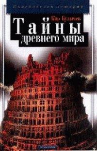 """Кир Булычев """"Тайны древнего мира"""""""
