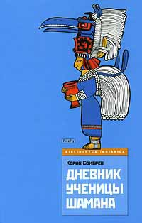 "Корин Сомбрен ""Дневник ученицы шамана"""