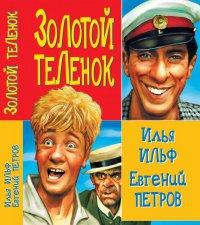 Илья Ильф, Евгений Петров – Золотой теленок