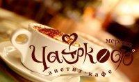 """Аппетит-кафе """"Чайкоф"""", Киев"""