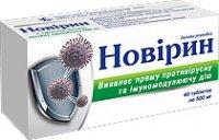 Новирин