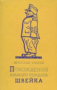 Ярослав Гашек – Похождения бравого солдата Швейка во время мировой войны