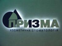 """Стоматологическая клиника """"Призма"""", Киев"""