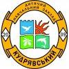 Детский учебный центр «Кудрявский»