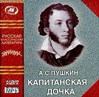 Александр Пушкин – Капитанская дочка