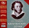 Александр Пушкин – Капитанская дочка отзывы