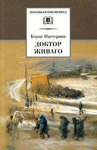 Борис Пастернак – Доктор Живаго